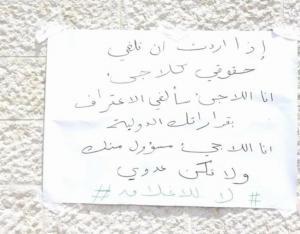"""""""الأنروا"""" تغلق مستشفى قلقيلية (صور)"""
