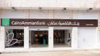 بنك القاهرة عمان يستقبل عملاءه في فرعه الجديد بمدينة السلط