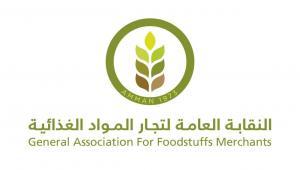 نقابة المواد الغذائية: مستوردات الغذاء تخضع لرقابة مشددة