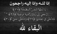 الشيخ شاهر النعيمات في ذمة الله