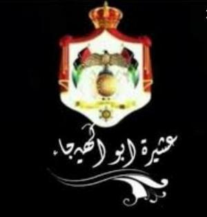 عشيرة آل أبو الهيجاء: نقف صفا واحدا خلف الملك
