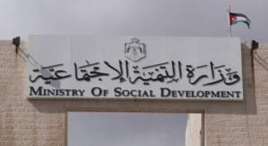 """""""التنمية"""": وحدات متخصصة بالتمويل الأجنبي و """"غسل الأموال"""" في سجل الجمعيات"""