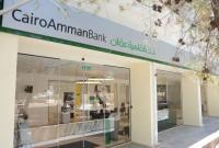 بنك القاھرة عمان ينقل فرعه في جامعة مؤتة