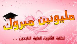 تهنئة لأبناء العمومة محمد وريم العفيف بنجاحهم في الثانوية
