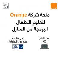 Orange الأردن تقدم 100 منحة لتعليم البرمجة للأطفال