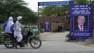 قرية لترامب ..  في الهند