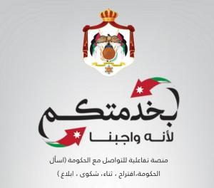 84 % من الأردنيين يشكون التعقيد بإجراءات الخدمات الحكومية