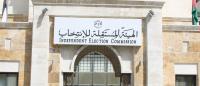 تعديلات على تعليمات الترشح للدوائر الإنتخابية