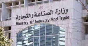 """"""" الصناعة والتجارة """" تحذر"""