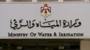 إغلاق مبنى وزارة المياه