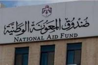 """""""المعونة الوطنية"""" يوضح أسباب قطع رواتب بعض الأسر"""