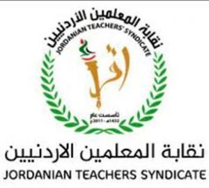 """وقفة احتجاجية لـ """"المعلمين"""" أمام رئاسة الوزراء الاثنين"""