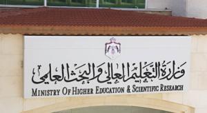 """التعليم العالي: اعلان قائمة """"إساءة الإختيار"""" - رابط"""