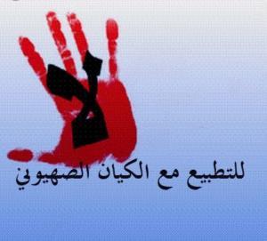 رفض واسع لورشة عمل تطبيعية في الأردن