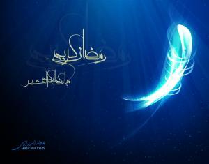 متى يطل علينا رمضان في الشتاء ؟