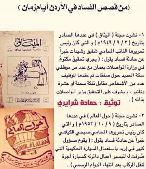 """هيئة النزاهة: """"من قصص فساد بالأردن أيام زمان"""""""