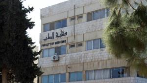 حصول كليات الطب في الجامعات على اعتماد (WFME)