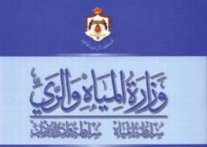 امام وزارة المياه والري ..
