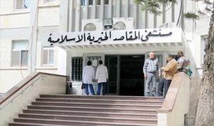 أكبر مستشفى فلسطيني في القدس مهدد بالإغلاق