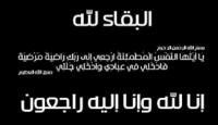 الحاج سعد العبادي في ذمة الله
