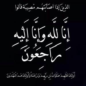 الدكتور الصيدلاني محمد ابوغالي في ذمة الله