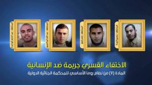 مصير 4 فلسطينيين مختطفين بين الإنكار المصري والجهود الفلسطينية