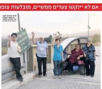 """""""الإسرائيليون"""" يعتصمون في الباقورة"""