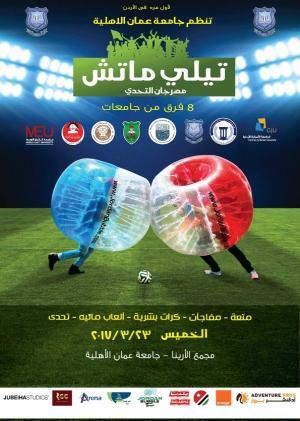 """عمان الاهلية تنظم مهرجان التحدي """" تيلي ماتش"""" بمشاركة 8 فرق من الجامعات"""