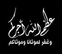 شقيق رئيس جامعة البلقاء التطبيقية في ذمة الله