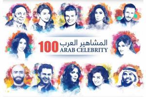 """مشاهير العرب الـ 100 مطربين وممثلات ..   والنخب """"خرجت ولم تعد"""""""