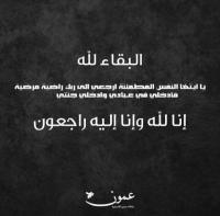 رؤوفة درويش الكردي في ذمة الله