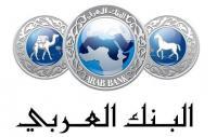البنك العربي يجدد اتفاقية التعاون مع بنك الملابس الخيري