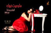 """حصاد الفنانة إلهام روحانا: كلام الليل ..  البداية ..  وقصة """"من يوم غيابك"""""""