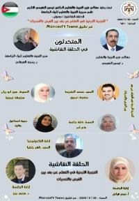 """تربية لواء الجامعة تعقد حلقة نقاشية عن """" التجربة الأردنية في التعلم عن بعد"""""""