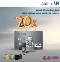 """""""ABC"""" يطلق حملة ترويجية لحاملي البطاقات الائتمانية بالتعاون مع ليدرز"""