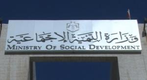 الضمور أميناً عامّاً للتنمية الاجتماعيّة