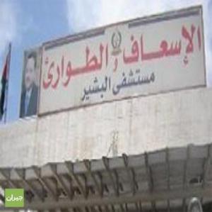 لهذا يتم التهجم على مستشفى البشير يا معالي وزير الصحة  ..