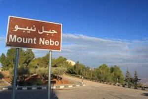 أهالي منطقة النهضة يغلقون طريق جبل نيبو السياحي