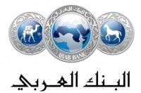 250 ألف دينار من البنك العربي لدعم الغارمات