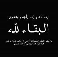 الحاج عبدالله احمد الطهراوي في ذمة الله
