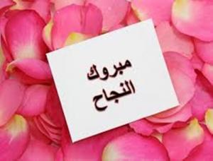علي و عمر ناصر عبيدات  ..  مبروك النجاج