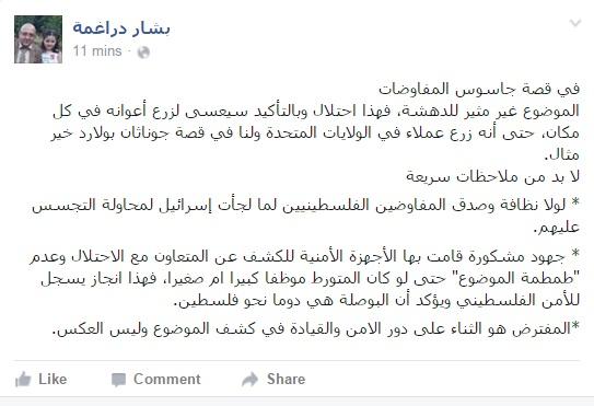أخبار فلسطين كبير الجواسيس يزلزل image.php?token=4dd064f87b9c1089a7d77bbfa15767f0&size=