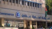 غرفة تجارة عمان تستنكر تصريحات الرئيس الفرنسي
