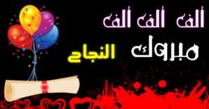 تهنئة للصديق ياسين المعايطة بمناسبة نجاح ابنته بالثانوية