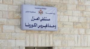 """الصحة: 15 حالة بالحجر الصحي وصل أصحابها من بلدان ينتشر بها """"الكورونا"""""""