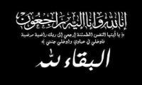 شقيقة الشيخ حسن النعيمات في ذمة الله
