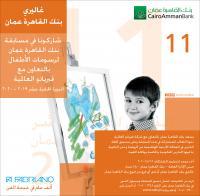 غاليري القاهرة عمان يعلن اسماء الفائزين بمسابقة القاهرة عمان لرسومات الاطفال