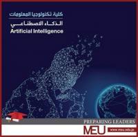 """""""الذكاء الاصطناعي"""" جديد تخصصات جامعة الشرق الاوسط"""