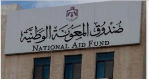 """"""" المعونة الوطنية"""" : صرف المعونات المالية المتكررة الأحد المقبل"""