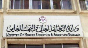 """""""التعليم العالي"""" توضح قضية المنح الهنغارية"""